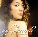 【中古】my Classics2/平原綾香CDアルバム/邦楽