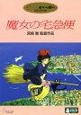 【中古】魔女の宅急便 【DVD】/高山みなみDVD/定番スタ