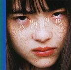 【マラソン中最大P28倍】【SOY受賞】【中古】人間開花(初回限定盤)(DVD付)/RADWIMPSCDアルバム/邦楽
