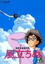 【中古】風立ちぬ (2013) 【DVD】/庵野秀明DVD/定番スタジオ(国内)