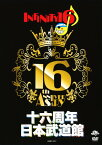 【中古】INFINITY 16/十六周年日本武道館 【DVD】/INFINITY 16DVD/映像その他音楽