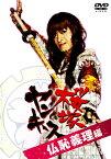 【中古】桜塚ヤンキース 見ないとガッカリだよ! 仏恥義理編 【DVD】/桜塚やっくん