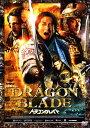 【中古】ドラゴン・ブレイド 【DVD】/ジャッキー・チェンDVD/洋画カンフー・アジアアクション