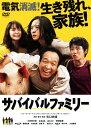 【中古】サバイバルファミリー 【DVD】/小日向文世DVD/邦画コメディ