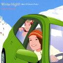 【SOY受賞】【中古】Winter High!!〜Best of Kohmi's Party〜/広瀬香美CDアルバム/邦楽