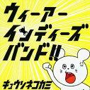 【中古】ウィーアーインディーズバンド!!/キュウソネコカミCDアルバム/邦楽
