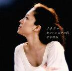 【中古】ノクターン/カンパニュラの恋/平原綾香CDシングル/邦楽