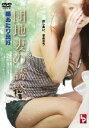 【中古】【18歳以上対象】団地妻の誘惑 陽あたり良好 【DVD】/かすみりさ