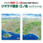 ジオラマ鎌倉・江ノ島クリアファイル