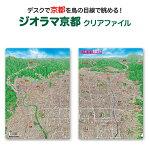 ジオラマ京都クリアファイル