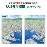 ジオラマ横浜クリアファイル