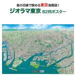 ジオラマ東京B2ポスター
