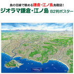 ジオラマ鎌倉・江ノ島