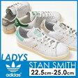 adidas ORIGINALS アディダス STAN SMITH スタンスミス レディース 23cm-25cm S75074