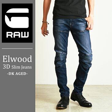 【送料無料】G-STAR RAW ジースターロウ 5620 Elwood 3D エルウッド スリムジーンズ/デニムパンツ GSTAR 51025.9136【郵便局/コンビニ受取対応】