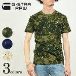 G-STAR,ジースター,GSTAR,Tシャツ,半袖,迷彩,カモフラージュ,カモフラ