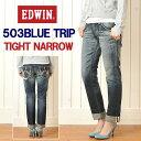 【Miss EDWIN エドウィン】送料無料! 503 BLUE TRIP 503タイト・ナローデニム(濃色ユーズド) BTL532-126 レディース