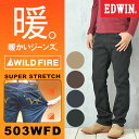 【10%OFF/送料無料】EDWIN エドウィン WILDFIRE 暖パン メンズ デニムパンツ ジーンズ 503WFD 800/801/814/868 【コンビニ受取対応商品】