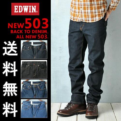 EDWIN エドウィン NEW503ストレートデニム EDWIN 50313-00/01/40/98【コンビニ受取対...