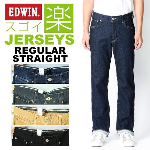 "EDWIN JERSEYS エドウィン ジャージーズ""ジャージーズ ストレート(ヒモなし)""EDWIN ..."