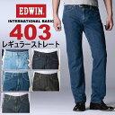 【10%OFF/送料無料】EDWIN エドウィン 定番ストレートデニム