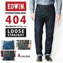 【10%OFF/送料無料】EDWIN エドウィン 404インターナショナルベーシック ルーズストレートデニム【コンビニ受取対応商品】