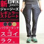 【10%OFF/送料無料】EDWINJEERSEYSエドウィンジャージーズレギュラーストレートメンズER03