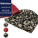 【送料無料(ゆうパケット)】Bohemians ボヘミアンズ ワッチキャップ ブックフラワー 花柄 BH-09 BOOK FLOWER メンズ レディース