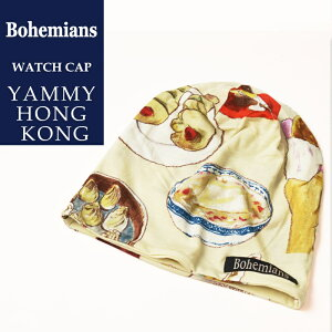【送料無料(ゆうパケット)】ボヘミアンズ Bohemians ヤミーホンコン ワッチキャップ/帽子 食べ物 中華料理 BH-09 YAMMY HONG KONG メンズ/レディース インナーキャップ ヘルメットインナー ケア帽子