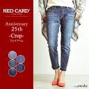 【ポイント10倍/送料無料】RED CARD レッドカード Anniversary 25th フレイドヘムジーンズ ボーイフレンド テーパード デニムパンツ レディース 25406【コンビニ受取対応商品】