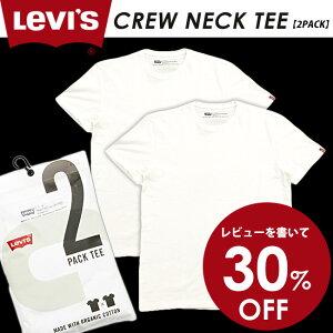 Levi's(リーバイス)クルーネック2パックTシャツ(ホワイト)66547 メンズ/Tシャツ/インナー/半袖/LEVIS【レビューで30%OFF⇒¥2268】【3点以上で送料無料】