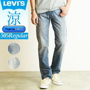 SALEセール【41%OFF】裾上げ無料 Levi's リーバイス 505 COOL クール レギュラーストレート デニムパンツ ジーンズ メンズ ふつうのストレート 涼しい 春 夏 おすすめ 00505