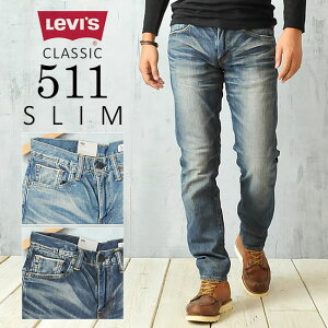 【LEVI'S リーバイス】裾幅をより細くアレンジした、スリムテーパードフィット「511」。【レビ...