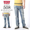 【SALE30%OFF】【送料無料】【LEVI'S リーバイス】508 CLASSIC レギュラーテーパードデニム 16508(Col.0313)メンズ/デニムパンツ/ジーンズ/テーパード/クラシック/ロールアップ/【コンビニ受取対応商品】