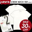 Levi's リーバイス クルーネック2パックTシャツ(ホワイト)66547 メンズ/Tシャツ/パックT/インナー/半袖/LEVIS/SALE/セール【コンビニ受取対応商品】