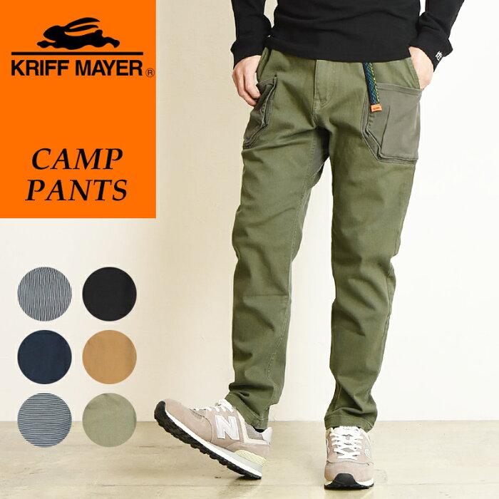 2020新作 裾上げ無料 クリフメイヤー KRIFF MAYER キャンプパンツ クライミングパンツ メンズ キャンプ アウトドア フェス 1844007
