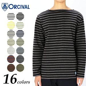 【送料無料(ゆうパケット)】ORCIVAL オーチバル/オーシバル ボートネック フレンチバスクシャツ COTTON LOURD メンズ ボーダーTシャツ B211【コンビニ受取対応商品】