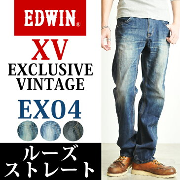 【10%OFF/送料無料】EDWIN エドウィン 404XV ルーズストレートデニムパンツ/ジーンズ/メンズ EX04