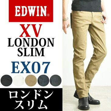 【10%OFF/送料無料】EDWIN エドウィン 406XV ロンドンスリムカラーパンツ