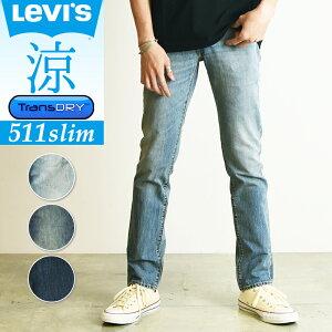 SALEセール【41%OFF】裾上げ無料 Levis リーバイス 511 涼しい クール スリム フィット デニムパンツ メンズ ジーンズ 04511