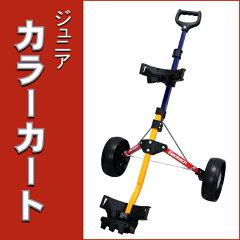 3カラージュニア用ゴルフ手引きカートジオテック ジュニアゴルフカラーカート( レッド×イエロ...