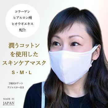 【値下げ】潤うコットンを使用したスキンケアマスクコラーゲン・ヒアルロン酸・ヒオウギエキスを配合肌にやさしく保湿効果が期待できますナイトマスクにもどうぞ!【S・M・L】日本製