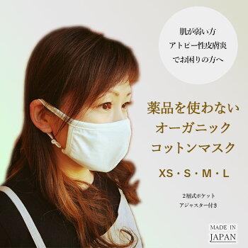 【値下げ】薬品を使用しないオーガニックコットンマスクオーガニック素材で製作したマスクは肌の弱い方や荒れやすい方、アトピー性皮膚炎の方に最適です肌にお悩みのある方はぜひご検討ください!【XS・S・M・L】日本製