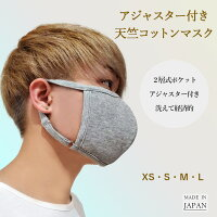 肌触りが最高の天竺コットンマスクです。長さが調節できるアジャスター付き。2層式ポケット構造でフィルターも使用可能!【XS・S・M・L】日本製