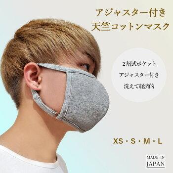 【値下げ】肌触りが最高の天竺コットンマスク長さが調節できるアジャスター付き2層式ポケット構造でフィルターも使用可能!【XS・S・M・L】日本製