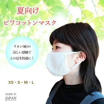 【値下げ】涼しさがやさしい《ビワコットンマスク》リネン(麻)の涼しい感触と通気性の良いビワコットン生地を採用!清涼感が続き息苦しさと蒸れを軽減した肌にやさしいマスクです!【XS・S・M・L】日本製