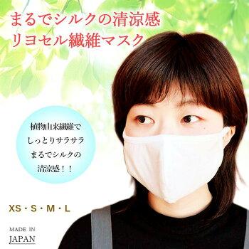 【値下げ】まるでシルクの清涼感《リヨセル繊維マスク》心地よい肌触り「リヨセル繊維素材」生地を採用したなめらかさと優しい肌触りの五感がよろこぶマスクです!【XS・S・M・L】日本製