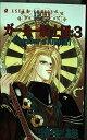 【中古】ガーター騎士団 3—Sp...