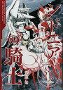 【中古】シドニアの騎士(8) (...