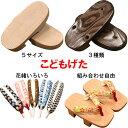 ミキハウス正規販売店/ミキハウス mikihouse 桜柄♪白木の下駄(16.5cm-23.5cm)